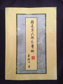 精选宋氏形意拳术(签名本)