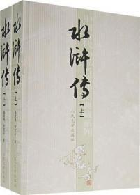 水浒传(上下共2册) 施耐庵著 中国古典小说 四大名著之一 中国古