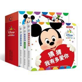 迪士尼宝宝我身边的小世界精装纸板书3册)米奇猜猜我有多爱你儿童0-3-6岁中英双语互动早教绘本 幼儿模仿表达开发触摸小书