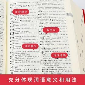 【老师力荐套装】正版现代汉语词典第7版正版第七版精装 古汉语常用字字典第5版 商务印书馆中小学生字典词典工具书现古代汉语辞典