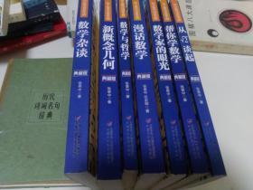 院士数学讲座专辑:巜新概念几何》《数学与哲学》《帮你学数学》《漫话数学》《从根号2谈起》《数学杂谈》《数学家的眼光  七本合售》