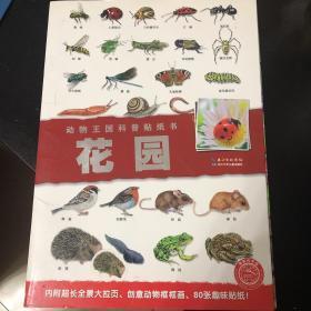 动物王国科普贴纸书:花园