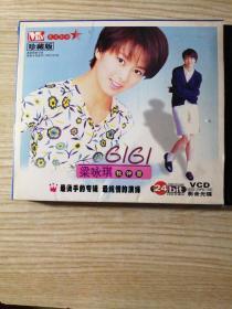 VCD梁咏琪《我钟意》