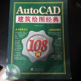 AutoCAD建筑绘图经典108例