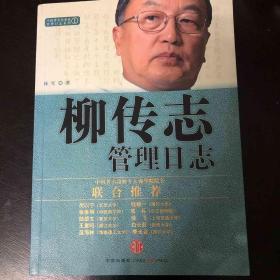 柳传志管理日志:中国著名企业家管理日志系列
