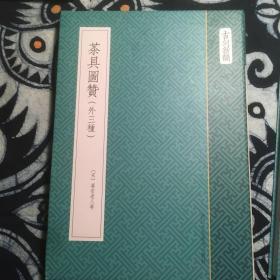 茶具图赞(外三种):《茶具图赞》、《文房职方图赞》、《续文房职方图赞》及《燕几图》