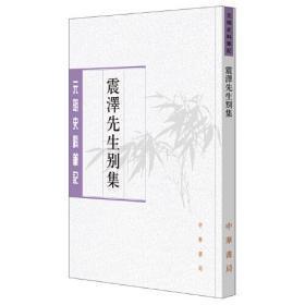元明史料笔记丛刊:震泽先生别集