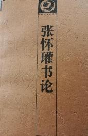 中国书画论丛书:张怀瓘书论