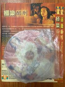 古装恐怖片 极乐酷刑DVD
