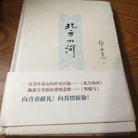 著名作家张承志签名本《北方的河》