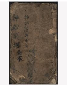 清代中医手抄本《华佗秘方集》,总共139页,古代医学瑰宝,只售高清影印本。