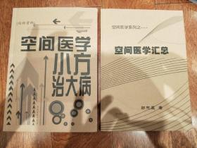 正宗原版全新《空间医学小方治大病十空间医学汇总》2册合售