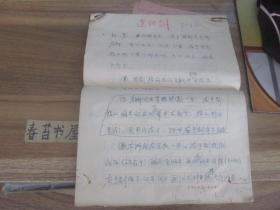连环剑【1981年手抄】