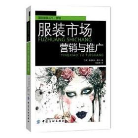 服装市场营销与推广 一本经典引进的服装市场营销图书、实用宝典!案例极具代表性!