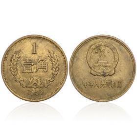 1981年中国长城币一1角硬币 已退出流通 非全新 保真钱币 品相大致如图