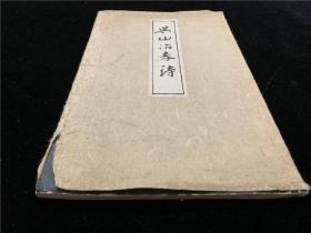 30年代日本汉诗社诗集《吴山治春诗》1册全,追琢吟社同人汉诗集,少见冷集