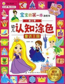 幼儿认知涂色(童话王国畅销升级版)/宝宝的第一本涂色书