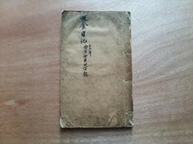民国手写本  默庵日记