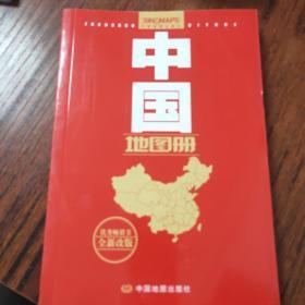 中国地图册(全新 政区版 革皮)