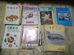 中国烹饪1985年-1998年(32本合售,6元包邮-普包 )1985年第4.6期.1986年4.5(湖北专号)7(曲江春专辑).9,1987年4.9.10,1989年2-5.10-12,1991年1,1992年1.3.5,1993年1.2.4.6-12,1987年12,1998年7