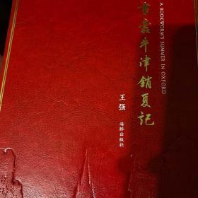 书蠹牛津消夏记 亲笔签名