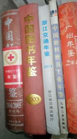 中国红十字年鉴 2004-2005 创刊号