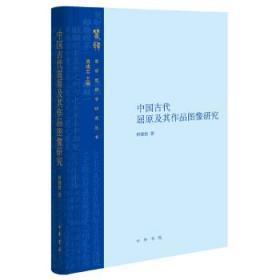 中国古代屈原及其作品图像研究