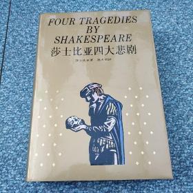 世界文学名著珍藏本《莎士比亚四大悲剧》(硬精装 布面)一版一印