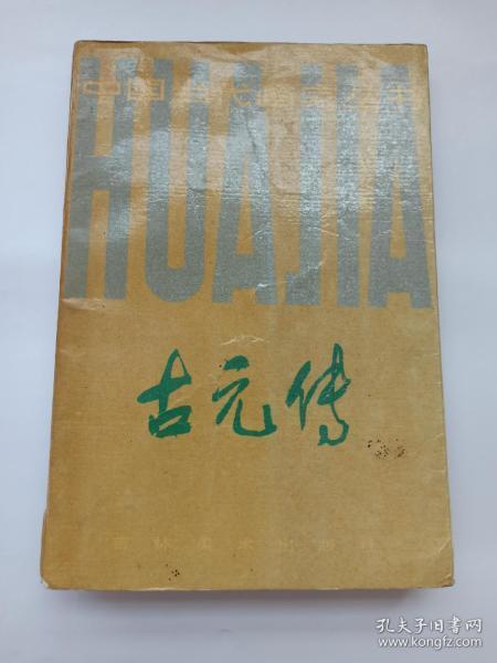 古元 亲笔签名赠送本 《古元传》,89年1版1印 ,印数仅2000册,品相如图