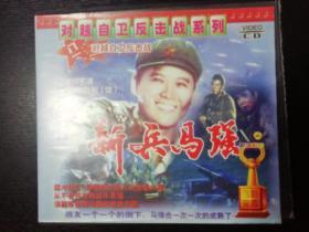 VCD(双碟装)新兵马强