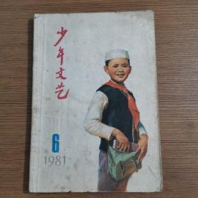 少年文艺1981.6.