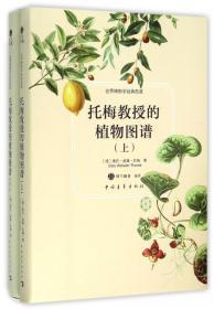托梅教授的植物图谱