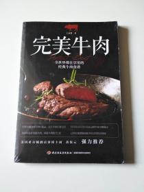 完美牛肉(全世界都在享用的经典牛肉食谱)全新未拆封