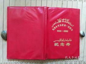 乌鲁木齐县建县一百周年纪念册 【1886-1986】