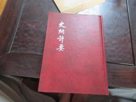 李贽评纂《史纲评要》(精装32开