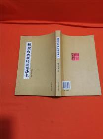禅宗六代祖师传灯法本W201908-16