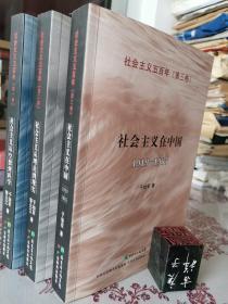 社会主义五百年丛书(全三卷合售)作者签赠本