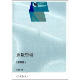 """质量管理(第四版)/""""十二五""""职业教育国家规划教材"""