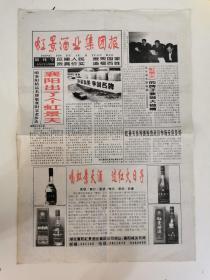 虹景酒业集团报创刊号1998年6月