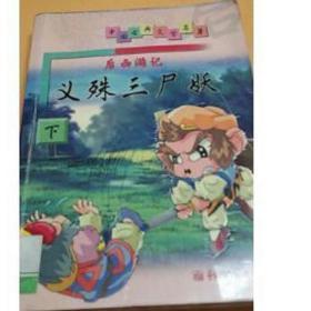 正版(特价正版!)中国古典名著系列后西游记:义殊三尸妖 下 潘志辉,潘志辉绘