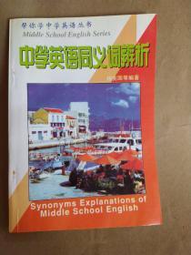 中学英语同义词辨析