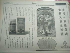 羊城晚报1993年3月22日第5-6报开天窗,看好再拍!广告:潘高寿广告。