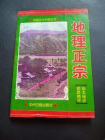 地理正宗——中国古代数术全书
