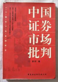中国证券市场批判(112页至189页有划线,如图。)