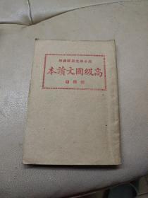 高小学生自修适用:《高级国文读本》(第四册)