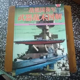 二战德国海军武器战术图解   (1939-1945)