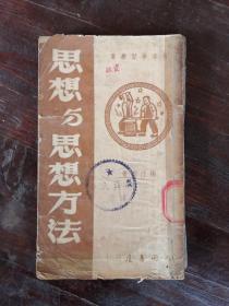 思想与思想方法 51年1版1印 包邮挂刷
