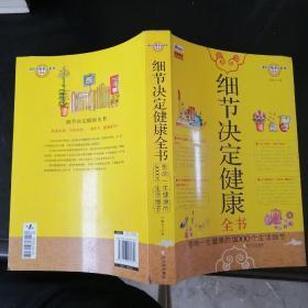 细节决定健康全书:影响一生健康的2000个生活细节