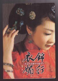 老银器收藏《衣锦媚行:在古代首饰中且歌且行》 只印5000册