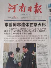 2019年7月30日河南日报—李鹏同志生平(以报会友,熟悉的报友可转赠)